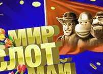 майская лотерея от казино Вулкан